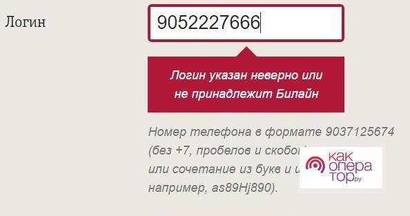 Неверно введен логин или пароль