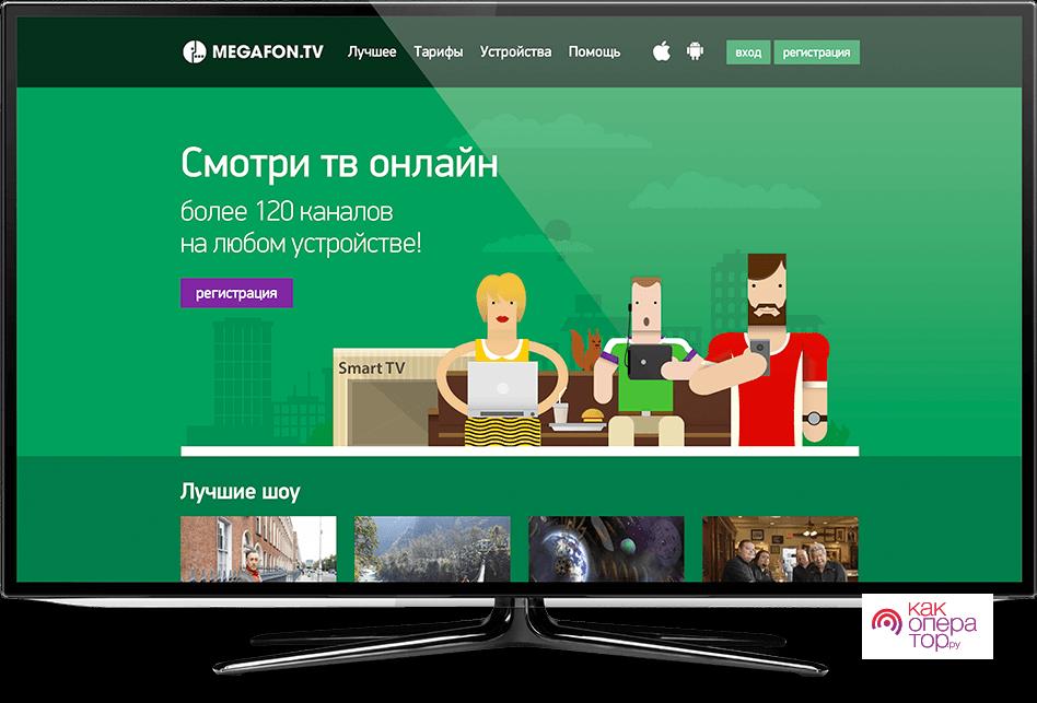 Домашний интернет и TV