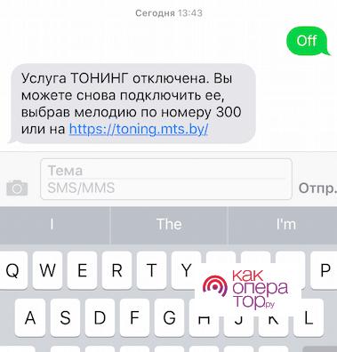 SMS-сообщение