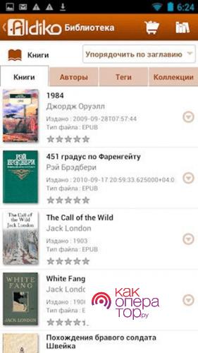 Какой формат книг подходит для телефона Андроид