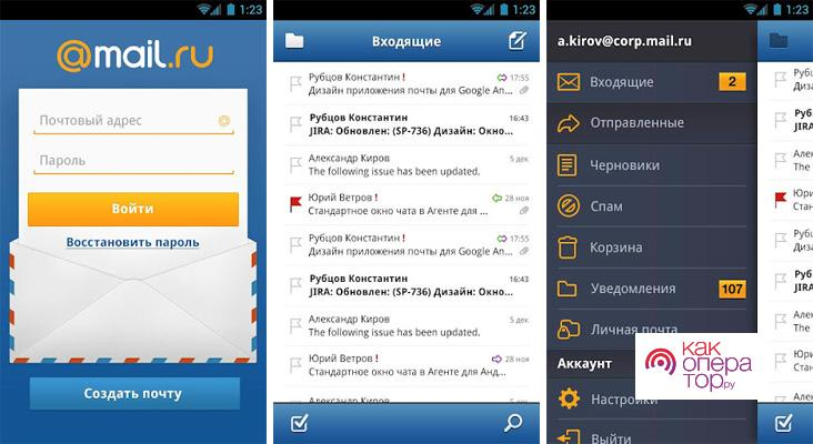 Настройка почты Mail.ru