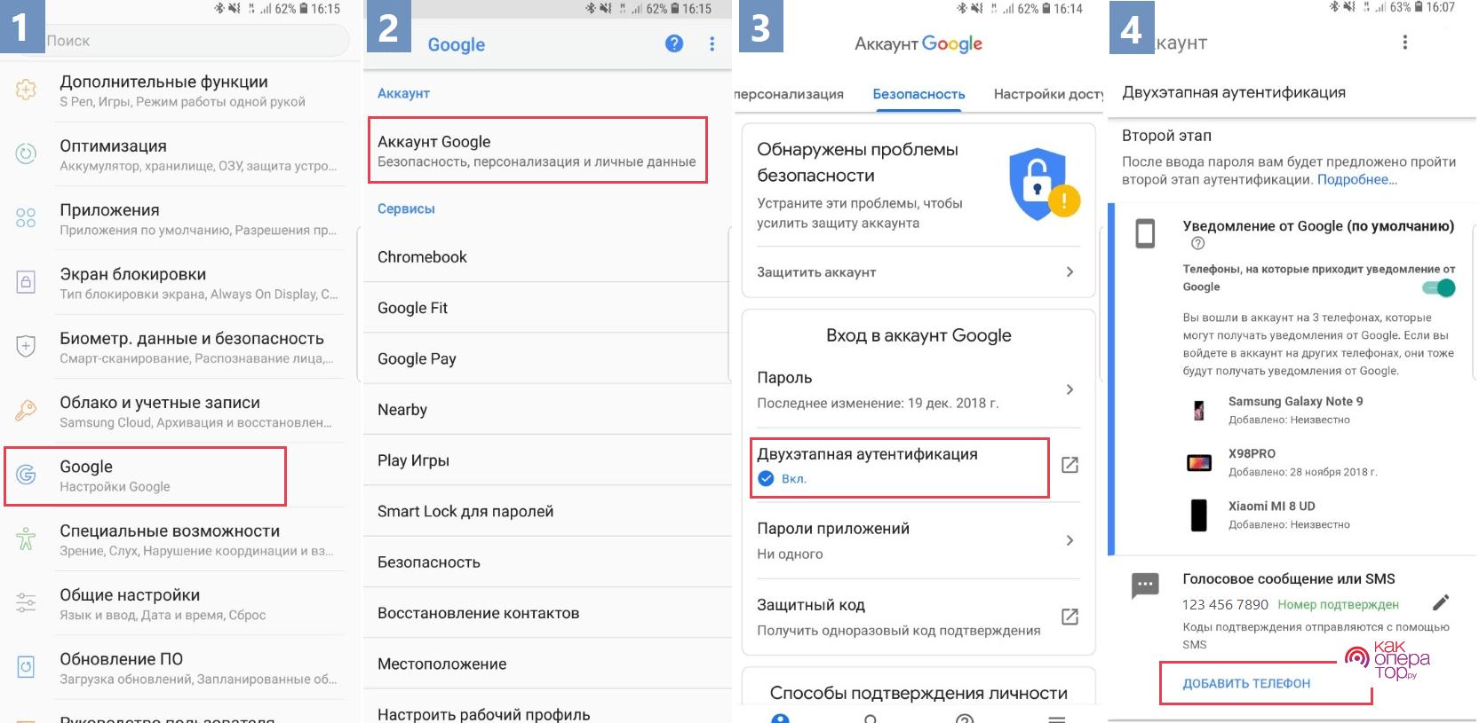 Как подтвердить личность в гугл