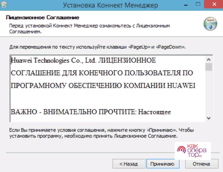 Как подключить модем МТС к компьютеру