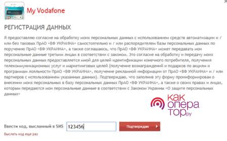 Система «Интернет-помощник» от МТС Украина