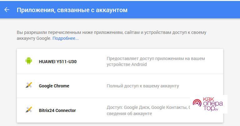 Как управлять привязанными устройствами в гугл