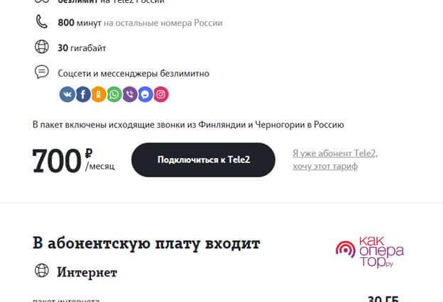 Тариф «Мой онлайн Плюс +» от Теле2