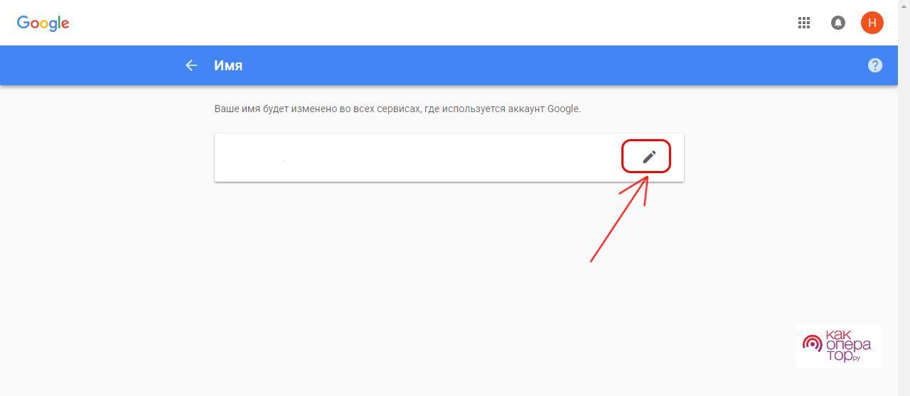 Как изменить личные данные в Гугл-аккаунте
