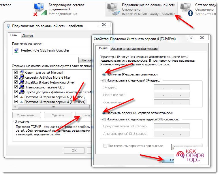 Как настроить статический IP-адрес Билайн на l2tp