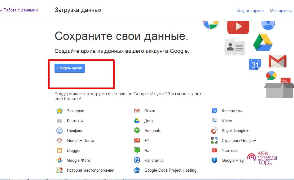 Как скачать данные из аккаунта Google