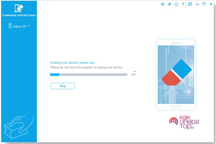 ри помощи Android Data Eraser