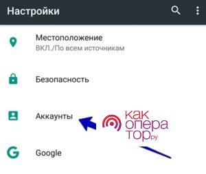 Как узнать свой аккаунт Гугл на телефоне