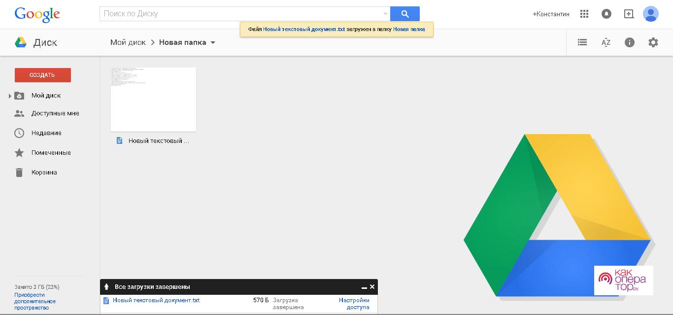 Управление хранилищем гугл