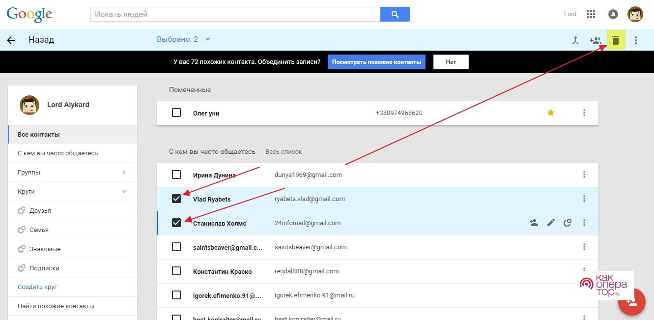 Как настроить список контактов гугл