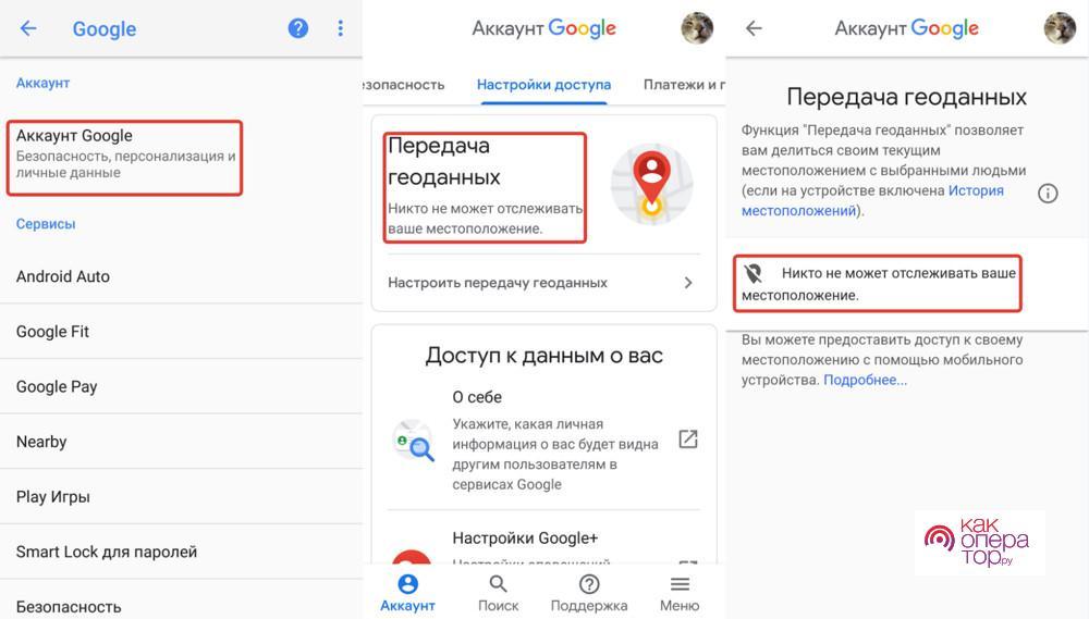 Как настроить передачу геоданных гугл