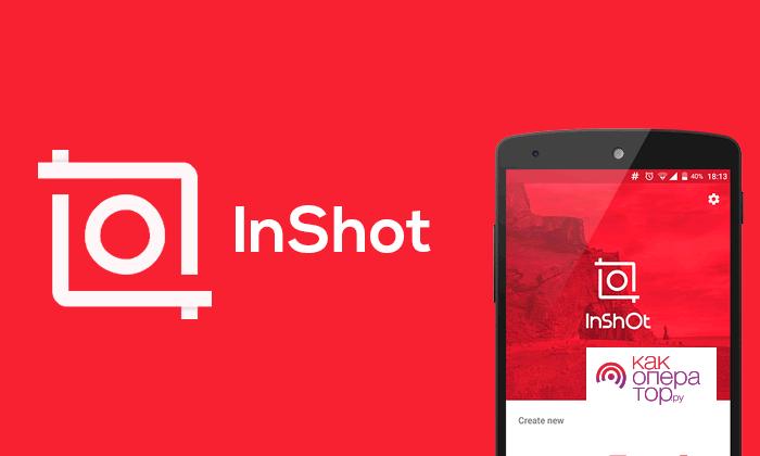 InShot – Редактор видео и фото. В шаге от совершенства