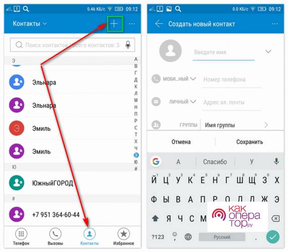 Как добавить контакт в телефон - инструкция Тарифкин.ру