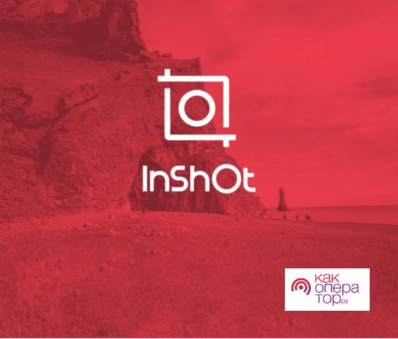 Как правильно пользоваться приложением InShot