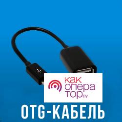 как распечатать с телефона через USB