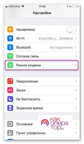 Как раздать Wi-Fi с телефона на компьютер