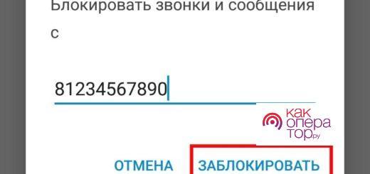Как заблокировать текстовые сообщения с определенного номера на Android