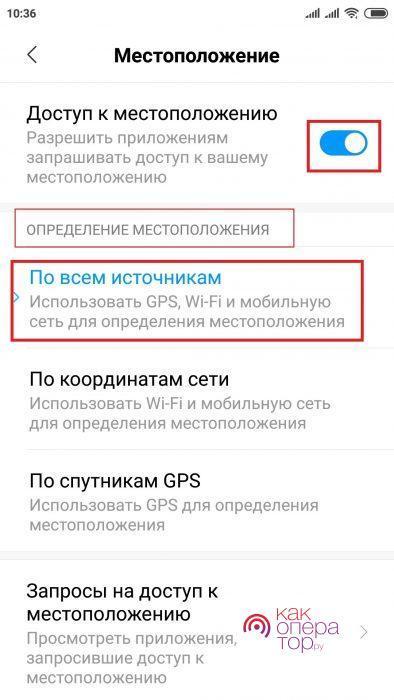 Решения для проблем с GPS на Андроид