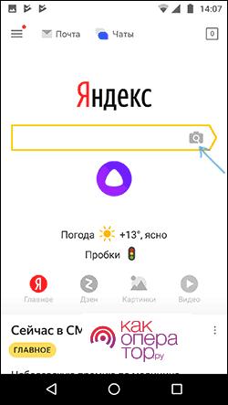 "Картинки по запросу ""поиск по картинке яндекс с телефона"""