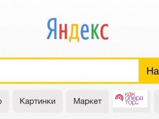 "Картинки по запросу ""яндекс"""