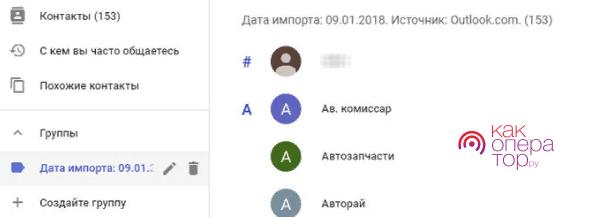 Использование сервисов Google