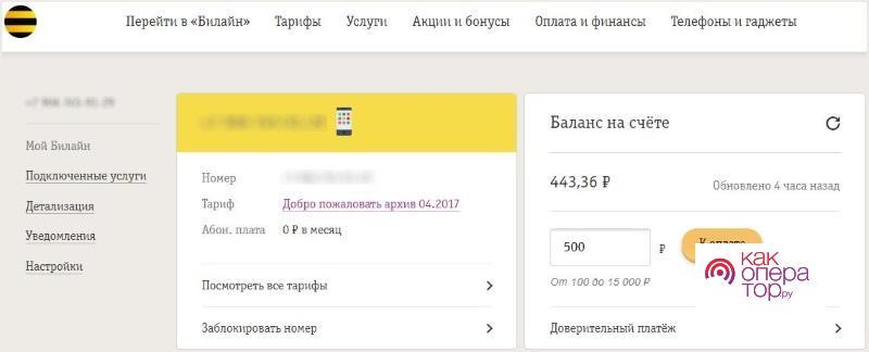 Проверка баланса Билайн Казахстан