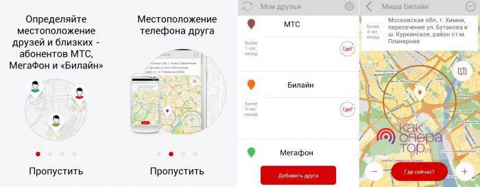 Приложение МТС «Локатор»