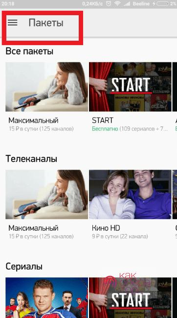 Как подключить услугу на мобильном