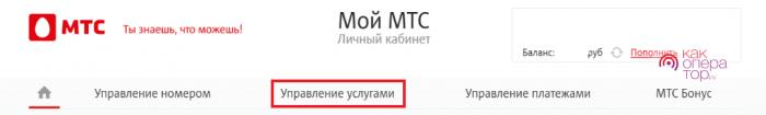 Отключение в приложении «МТС Music»