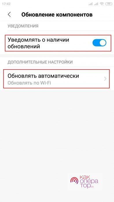 Отключение обновлений системы Андроид