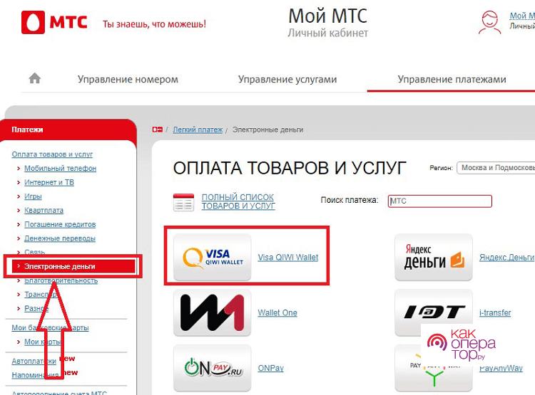 Переводс ЛК МТС на Киви