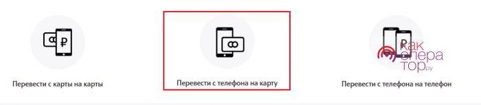 Как вывести деньги с телефона Теле2