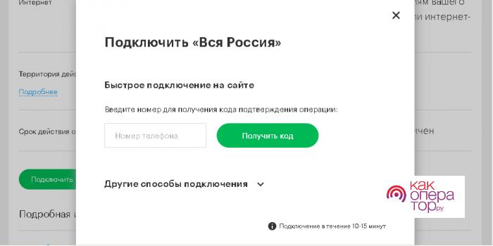 Как подключить роуминг на МегаФоне по России