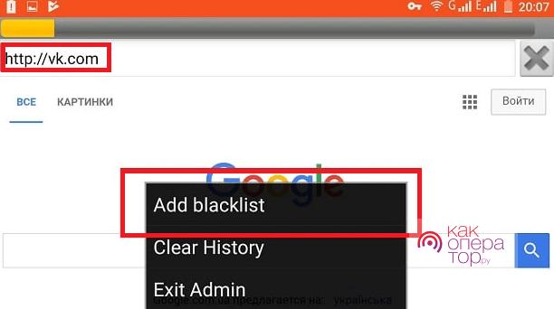 Как поставить блокировку на отдельные сайты