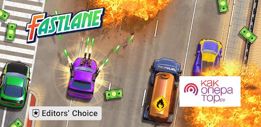 Приложения в Google Play – Fastlane: Дорога Мести - гонки стрелялки