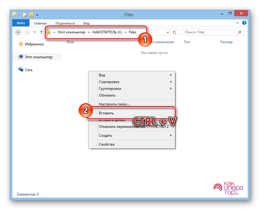 Процесс переноса файлов на карту памяти