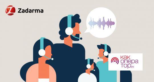 Проект Zadarma – передовые решения для телекоммуникаций