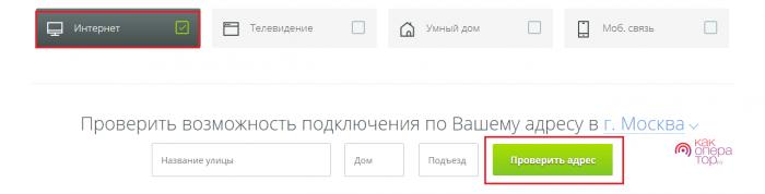Оформление заявки на сайте