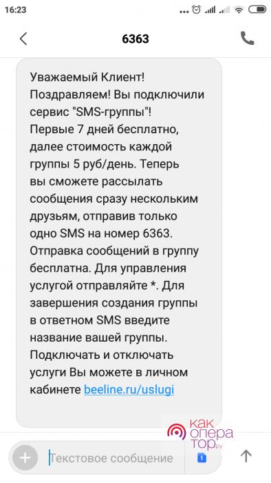 С помощью SMS-сообщений