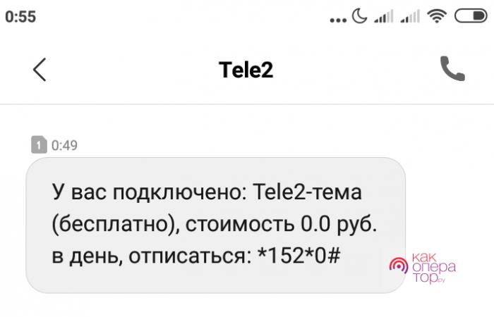 Проверка через сервис «Теле2 Гид»