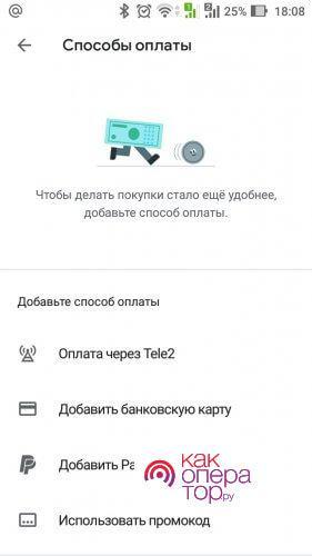 Что такое Гугл Плей Маркет