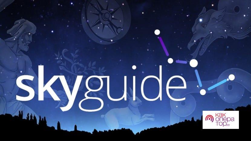 Скачайте Sky Guide бесплатно благодаря приложению из Apple Store   Новости iPhone