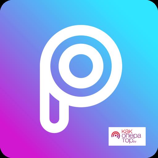 Скачать бесплатно Пиксарт (Picsart) на Андроид без регистрации