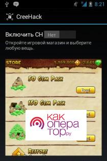 Скачать CreeHack 1.2 для Android