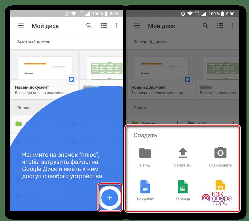 Скачать Google Drive для Android