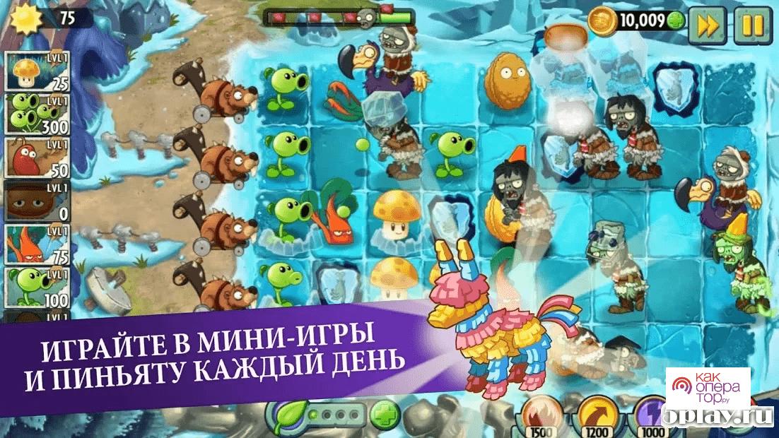 Скачать Plants vs Zombies 2 v8.9.1 APK и кэш (Мод: много денег) на андроид бесплатно