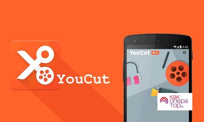 Скачать YouCut на андроид 1.373.95 (премиум версия)